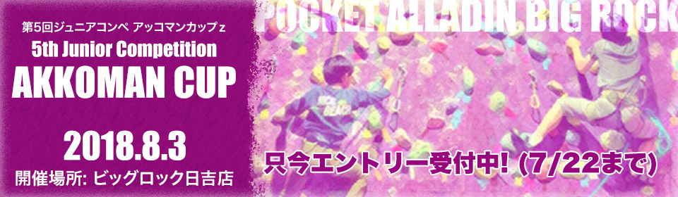 第5回ジュニアコンペ アッコマンカップ 8月3日(金)ビッグロック日吉にて開催!