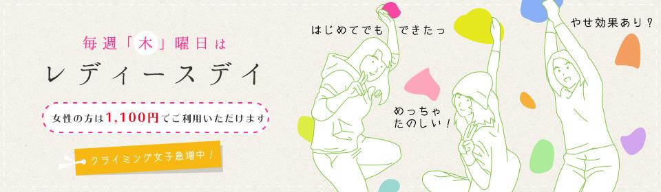 毎週木曜日はレディースデイ 女性のかたは1,080円で遊び放題です!