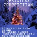 クリスマスコンペ開催中です!