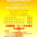 【12月16日開催】ヨガ・セルフコンディショニング予約受付中