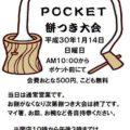 毎年恒例Pocketお餅つき大会!…