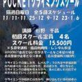 11月より新しく日曜日コースが始まります!…