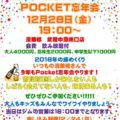 今年もPocket忘年会やります!…
