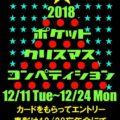 12/11〜12/24まで…