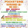 本日Pocket忘年会のため…