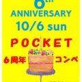 Pocket6周年記念コンペ…