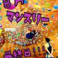 本日8月マンスリー最終日です!!…