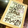 木曜日はレディースデイ!!女性の方は終日1100円でご利用いただけます(登録料別途)…