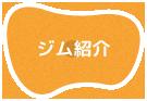 ジム&スタッフ紹介