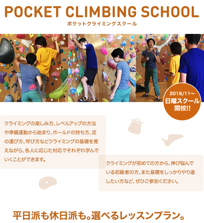 POCKET CLIMBING SCHOOL