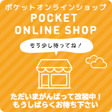 POCKET ONLINE SHOP
