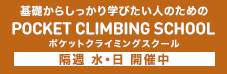 POCKET CLIMBING SCHOOL〜隔週水・日曜