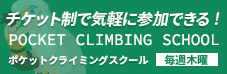 POCKET CLIMBING SCHOOL チケット制〜毎週木曜