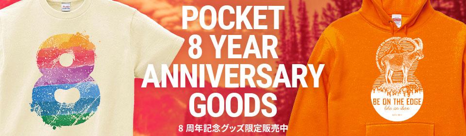 POCKET 8周年記念グッズ限定販売中