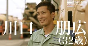 sasuke 2014 川口朋広