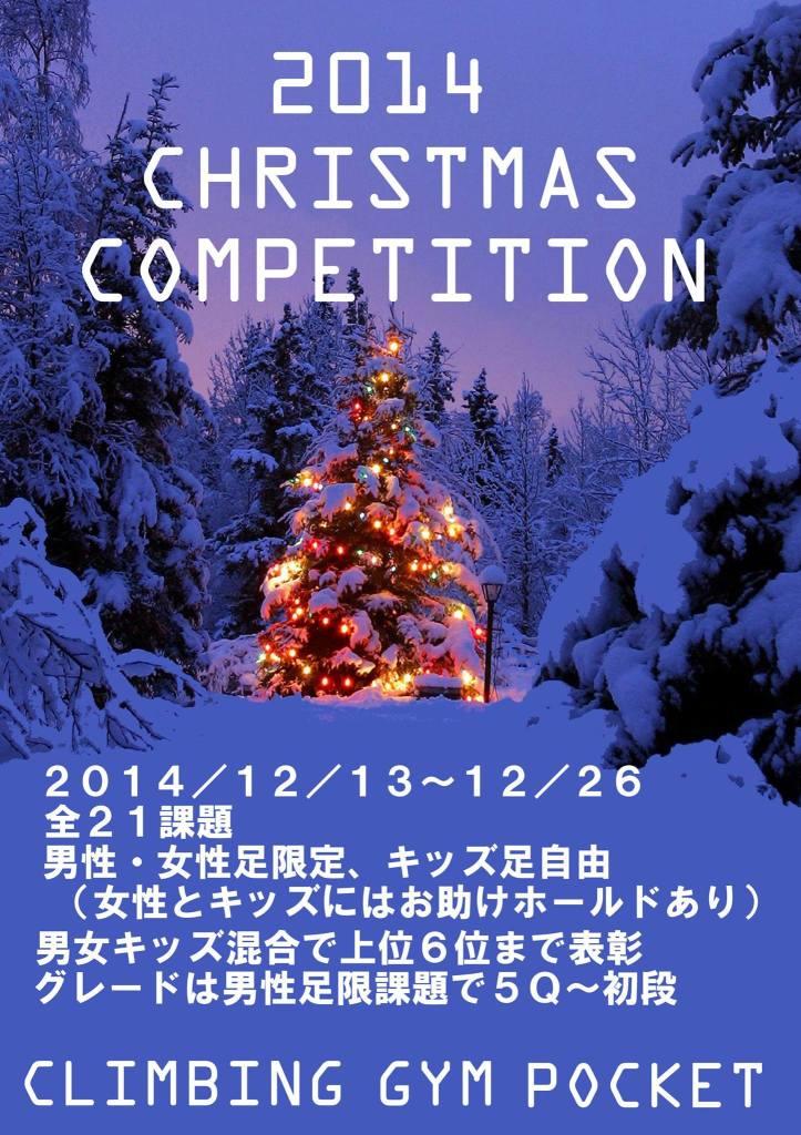 christmas_compe