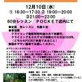 12月10日(水) ヨガ体験会のお知らせ