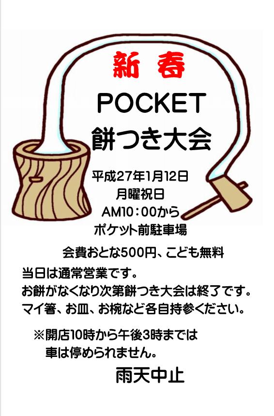 2015年POCKET餅つき大会