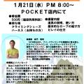 ☆第2回 POCKETロープワーク講習☆