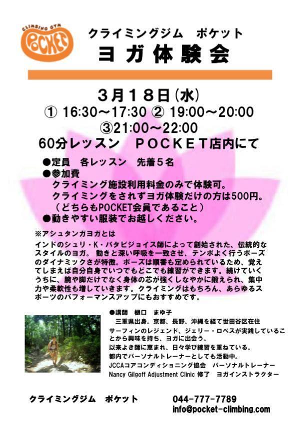 3月18日(水)ヨガ体験会