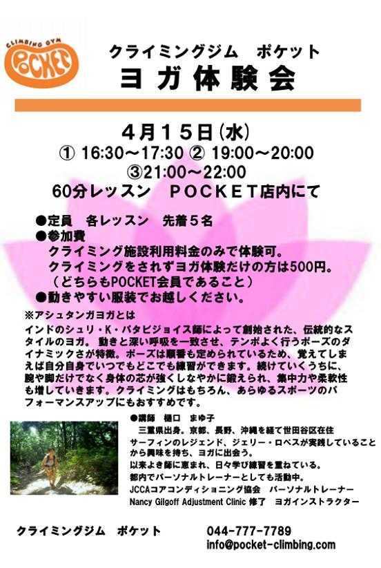 ヨガ体験会2015-04-15