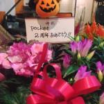 2周年のプレゼントありがとう!