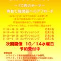 【10月14日開催】ヨガ・セルフコンディショニング予約受付中