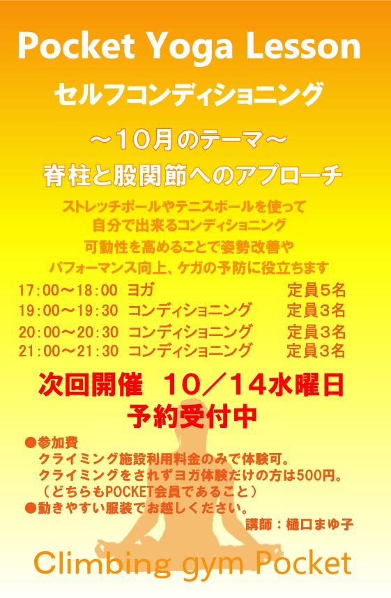 10月14日開催ヨガ・セルフコンディショニング