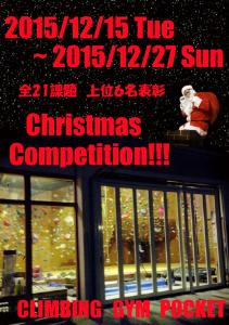 2015POCKETクリスマスコンペ開催!