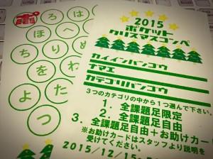 クリスマスコンペカード