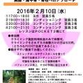【2/10開催】セルフコンディショニングヨガ