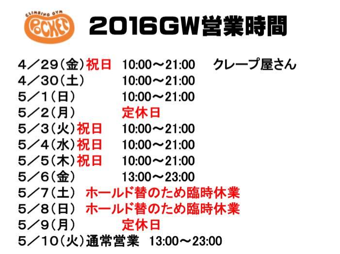 pocket_gw_schedule