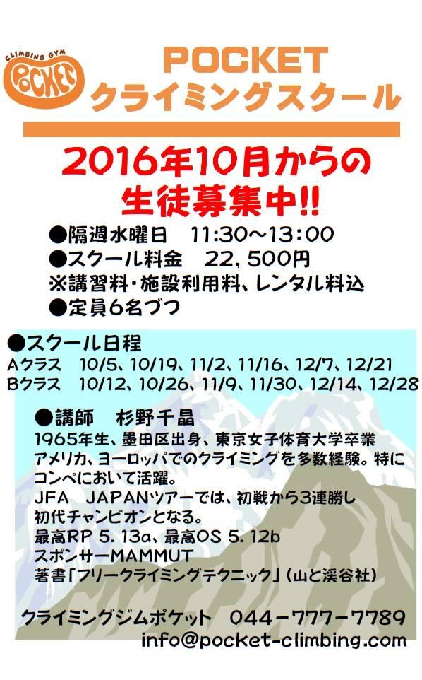 201610_school