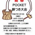 【1月15日開催】Pocket餅つき大会のお知らせ