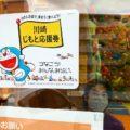 クライミングジムPOCKETでも、川崎市じもと応援券がご利用出来るようになりました。